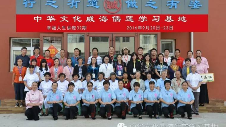 Learning Chinese Traditional Culture