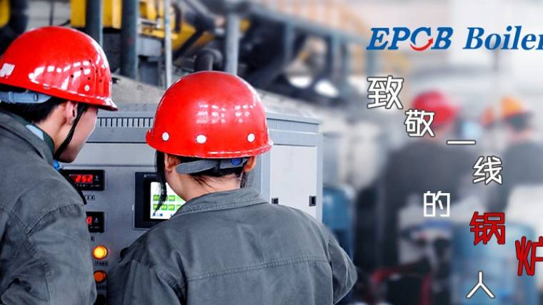 Salute to The Front-line EPCB Boiler Man